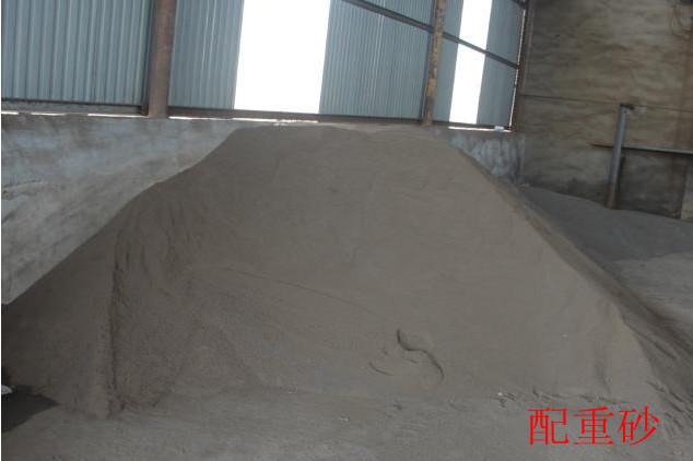 配重砂價格